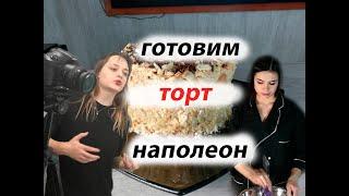 Простой рецепт домашнего наполеона / Cake