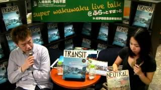 『TRANSIT 17号 イタリア特集』 出演者|『TRANSIT』編集長・加藤直徳さ...