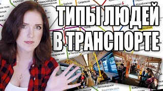 ТИПЫ ЛЮДЕЙ в ОБЩЕСТВЕННОМ ТРАНСПОРТЕ!