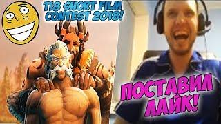 ПОСТАВИЛ ЛАЙК! ПАПИЧ СМОТРИТ TI8 Short Film Contest 2018! #2
