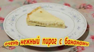 ОЧЕНЬ НЕЖНЫЙ ПИРОГ С БАНАНАМИ!    ПРОЩЕ ПРОСТОГО)))