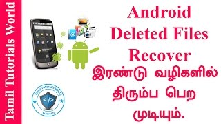 How to Recover Android Deleted Files in Two Ways Tamil Tutorials_HD