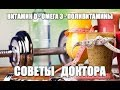 ОМЕГА 3 - ПОЛИВИТАМИНЫ и ВИТАМИН D - Советы ДОКТОРА Калинчева