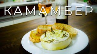 Запеченный сыр камамбер. РАДУГА во рту!!