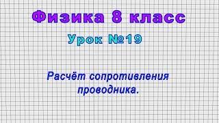 Физика 8 класс (Урок№19 - Расчёт сопротивления проводника.)