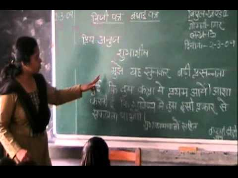 UP Board - Class 4 - Hindi - Chapter 21 - Part 2