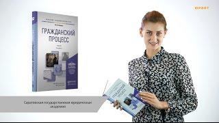 Гражданский процесс, 6-е издание. Лебедев М.Ю.(, 2015-09-07T15:19:36.000Z)