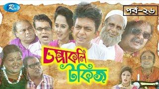 Chompakoli Talkies | Ep-26 | চম্পাকলি টকিজ | Chanchal | Nadia | Babu | Hasan | Rtv Drama Serial
