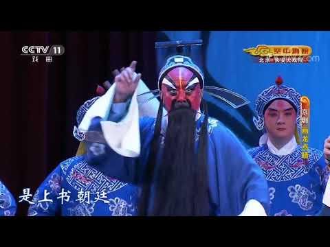 《CCTV空中剧院》 20171118 京剧《画龙点睛》 1/2 | CCTV戏曲