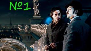 Шерлок Холмс: Преступление и наказание. Черный Питер №1 - Попытка взлома.