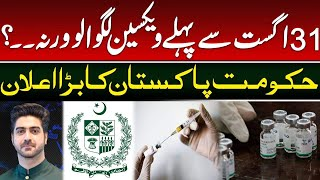 Government of Pakistan's Big announcement | Details by Syed Ali Haider