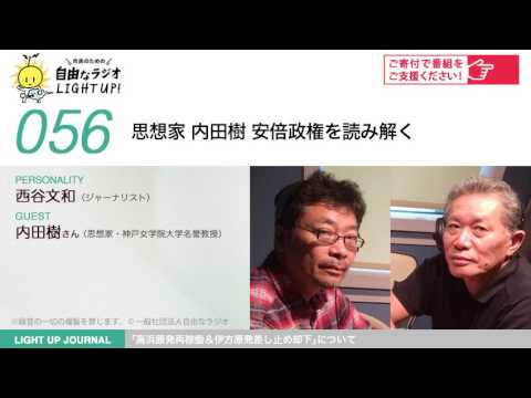 第56回 思想家 内田樹 安倍政権を読み解く