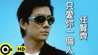 任賢齊 Richie Jen【只愛你一個人 You are my one and only love】Official Music Video