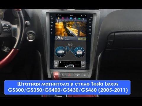 Штатная магнитола в стиле Tesla Lexus GS (2005-2011) 6 Core Android CF-3204-T8