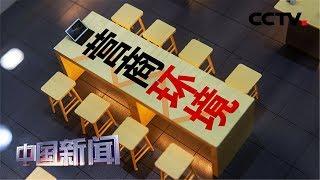 [中国新闻] 国新办政策例行吹风会:中国营商环境国际竞争力提升显著 | CCTV中文国际