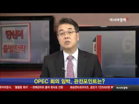 OPEC 회의 임박, 관전포인트는?