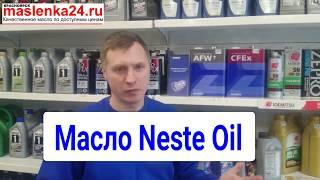 Масло Несте