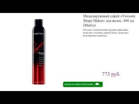 Моделирующий спрей «Vavoom Shape Maker» для волос, 400 мл (Matrix)