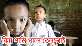 telsura comedy video,assamese funny video,assamese comedy video,voice assam