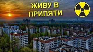 ✅Каково жить в Чернобыльской Зоне? ☢ Выживание в ЧЗО 😨 Рыбалка в Припяти удивила!