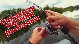 Как ловить щуку и окуня в середине лета | Сплавная рыбалка на Дону