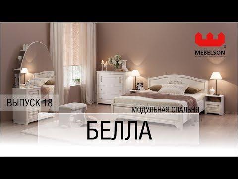 "Выпуск 18. Модульная спальня ""Белла"""