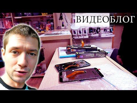 ВИДЕОБЛОГ РЕМОНТНИКА ТЕЛЕФОНОВ / СУББОТНИЙ НАПРЯГ