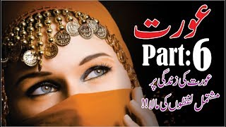Aurat part 6 best lines about women life in hindi urdu with voice || quotes about women in urdu