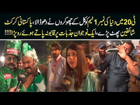 pak-supporter-crying-and-bashing-cricket-team-over-losing-to-sri-lanka
