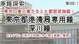【廃線探索】そこには鉄路があった #3-1 東京都港湾局専用線(深川線)