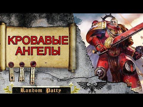 Warhammer 40000 ● Кровавые Ангелы