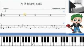 Сольфеджио Б Калмыков Г Фридкин 2 класс № 98