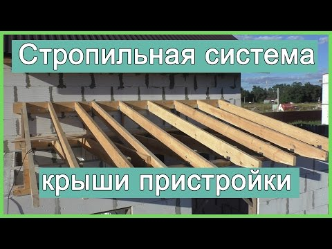 видео: Стропильная система крыши пристройки