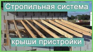 Стропильная система крыши пристройки