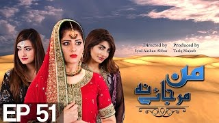 Man Mar Jaye Na - Episode 51 | A Plus