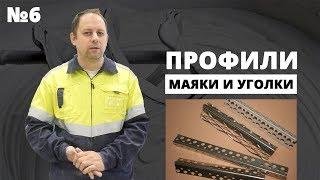 видео Ремонт штукатурки фасада в Москве и Московской области