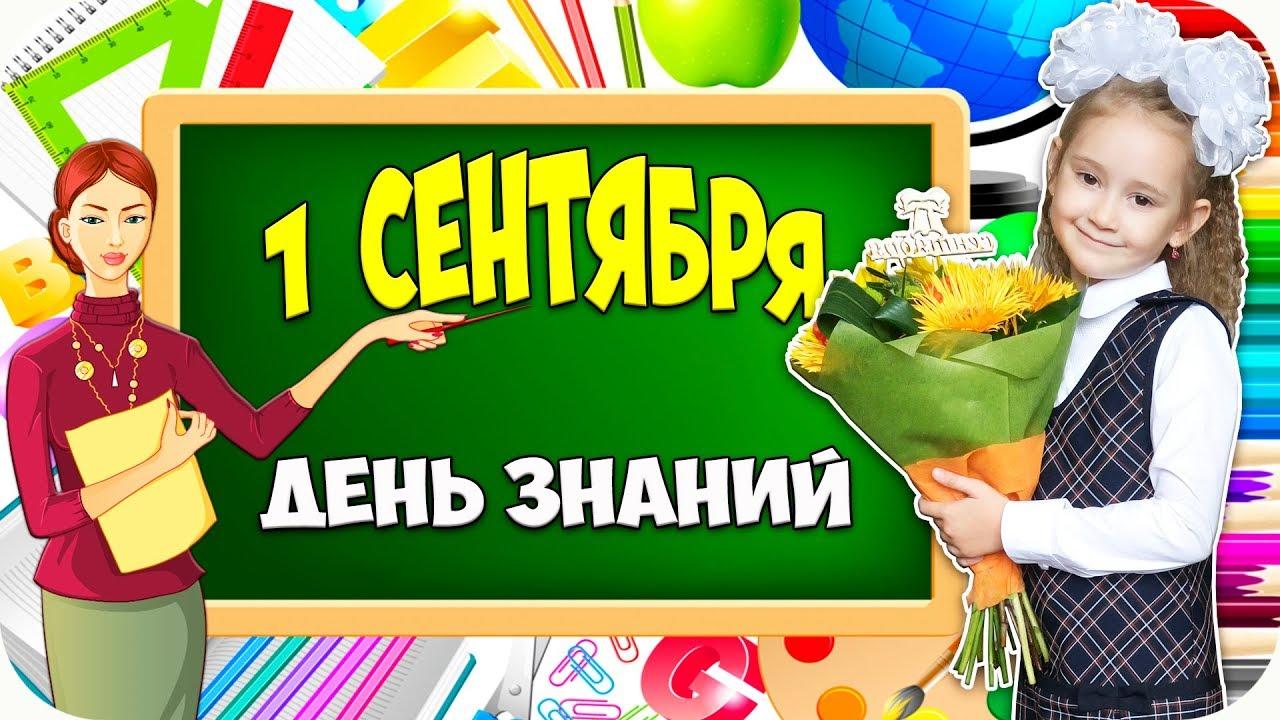 ПЕРВЫЙ РАЗ в первый класс 🌺 1 СЕНТЯБРЯ - ДЕНЬ ЗНАНИЙ ...