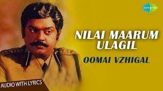 Nilai Maarum Ulagil Song Lyrics  K.j Yesudas Songs  Tamil Lyrical Songs  Tamil Movie Songs