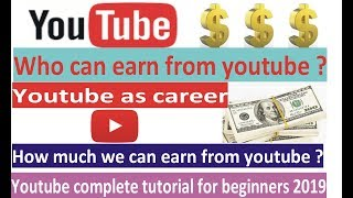 Youtube for beginners || youtube as career youtube || who can earn from youtube| youtube tutorial