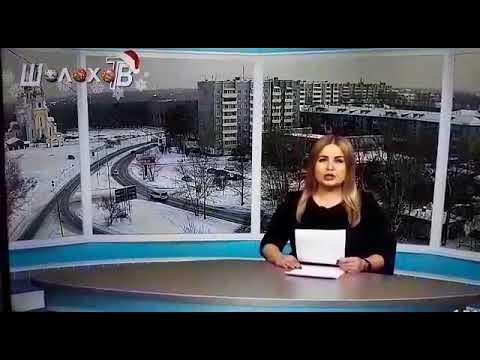 Шелехов ТВ телевидение