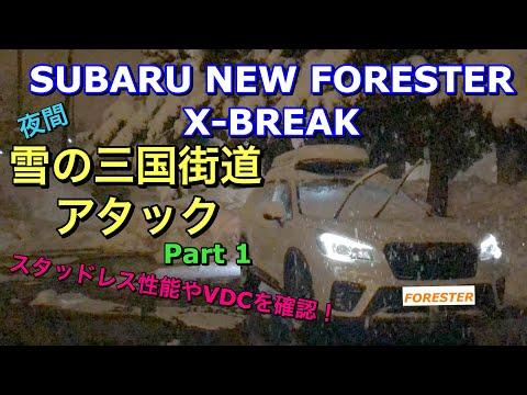 スバル 新型フォレスター(SK9) X-BREAK 雪の三国街道アタック!Part 1 スタッドレスタイヤの性能やVDC等確認!2019 SUBARU FORESTER Snow Drive