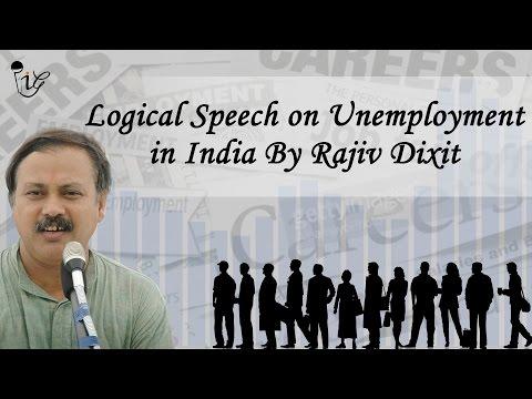 भारत की बेरोजगारी पर तार्किक भाषण - Logical Speech On Unemployment In India By Rajiv Dixit