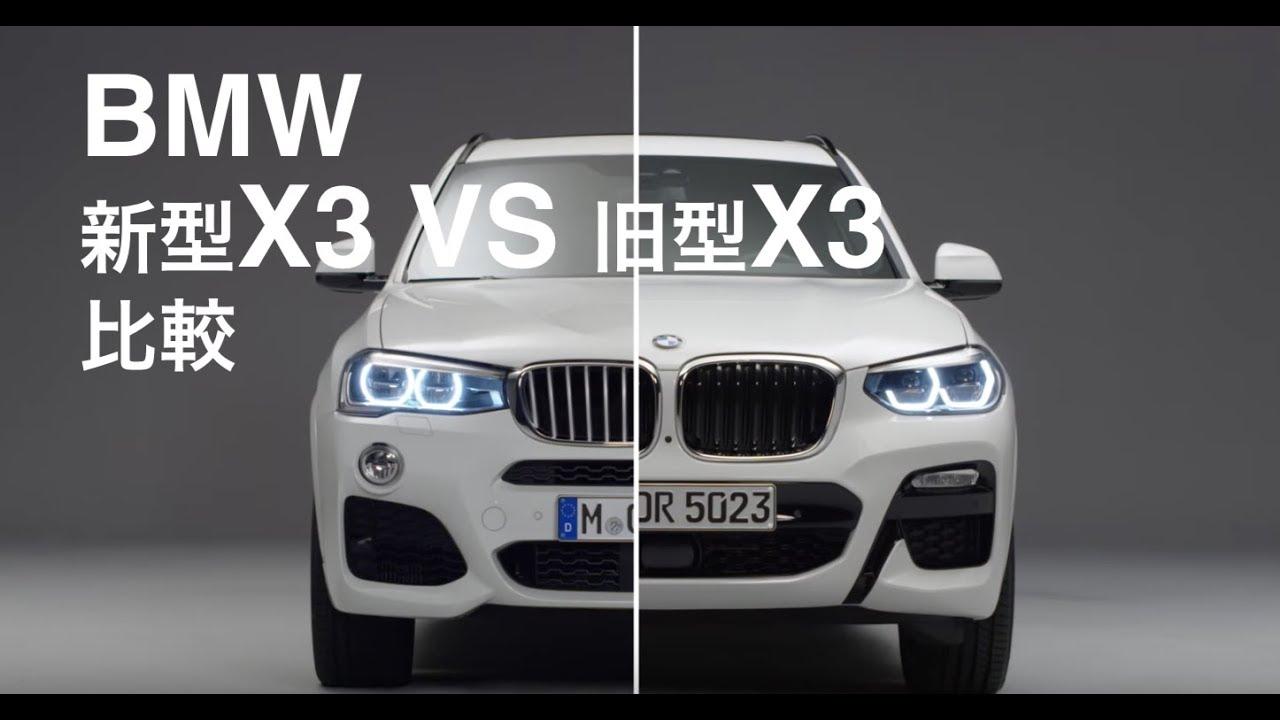 【比較】bmw 新型x3 Vs 旧型x3 Youtube