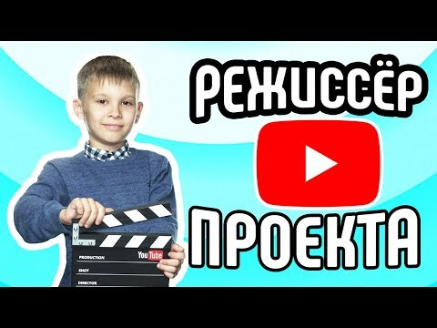Чем занимается режиссёр на YouTube проекте?