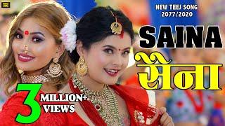 New Teej Song 2077 सैना Saina by Bishal & Harimaya & Abima | Ft. Alina Rayamajhi |  Sushma Karki