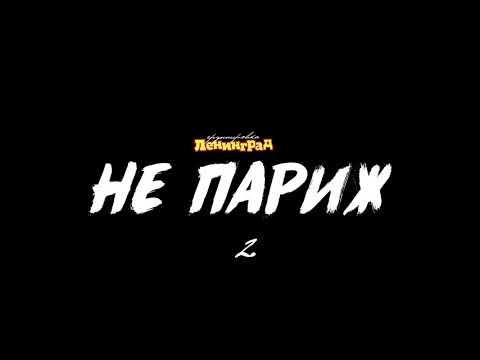 Ленинград — Не Париж 2