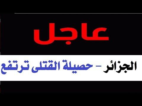 عاجل عاجل : ليلة رعــ ,,ـب عاشتها الجزائر أمس.. آخر التطورات !!