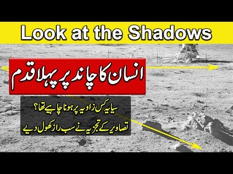 Moon Landing Conspiracy Theories - Shadows and Flag - Purisrar Dunya Urdu Documentary