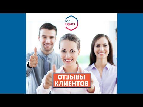 ГосЮрист - Москва ул. Таганская д.15 с.2 - ОТЗЫВЫ
