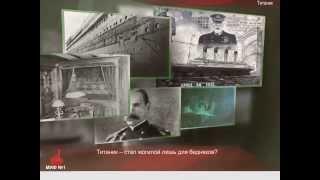 5 фактов - Титаник